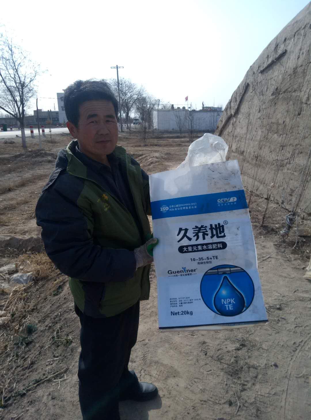 水溶肥 冲施肥 大量元素水溶肥